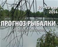 Видео «Прогноз рыбалки от Бориса Саксонова» — 10 — 20 мая 2014