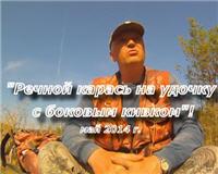 Видео «ПашАсУралмашА: Летний сезон 2014» — Речной карась на удочку с боковым кивком
