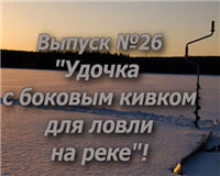 Видео «ПашАсУралмашА: — Может пригодится!» — Удочка с боковым кивком (26 выпуск)