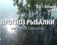 Видео «Прогноз рыбалки от Бориса Саксонова» — 20 — 30 мая 2014