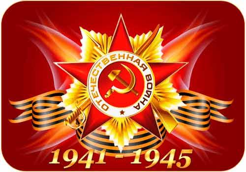 С праздником Победы! 1945 — 2014