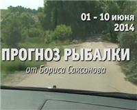 Видео «Прогноз рыбалки от Бориса Саксонова» — 01 — 10 июня 2014