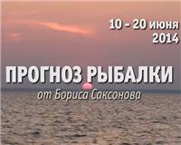 Видео «Прогноз рыбалки от Бориса Саксонова» — 10 — 20 июня 2014