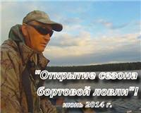 Видео «ПашАсУралмашА: Летний сезон 2014» — Открытие сезона бортовой ловли 2014