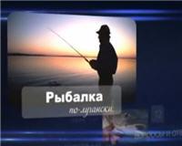 Видео «Рыбалка по-лугански» - Ловля толстолобика