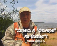 "Видео «ПашАсУралмашА: Летний сезон 2014» — Карась и ""фанера"" на фидер"