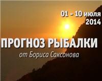 Видео «Прогноз рыбалки от Бориса Саксонова» — 01 — 10 июля 2014