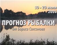 Видео «Прогноз рыбалки от Бориса Саксонова» — 10 — 20 июля 2014