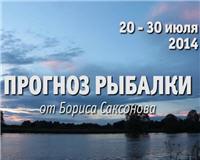 Видео «Прогноз рыбалки от Бориса Саксонова» — 20 — 30 июля 2014