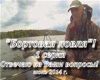 Видео «ПашАсУралмашА: Летний сезон 2014» — Бортовая ловля (Часть 1: Ответы на вопросы)