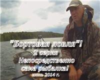 Видео «ПашАсУралмашА: Летний сезон 2014» — Бортовая ловля (Часть 1: О самой рыбалке)
