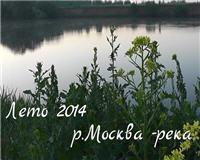 Видео «Рыбалка с Пашком» — Фидер на Москва реке. Лето 2014
