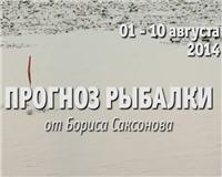 Видео «Прогноз рыбалки от Бориса Саксонова» — 01 — 10 августа 2014