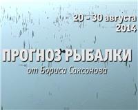 Видео «Прогноз рыбалки от Бориса Саксонова» — 20 — 30 августа 2014