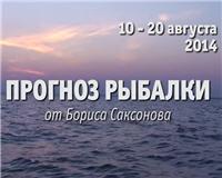 Видео «Прогноз рыбалки от Бориса Саксонова» — 10 — 20 августа 2014
