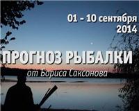 Видео «Прогноз рыбалки от Бориса Саксонова» — 01 — 10 сентября 2014