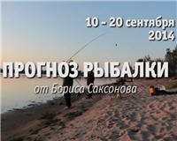 Видео «Прогноз рыбалки от Бориса Саксонова» — 10 — 20 сентября 2014