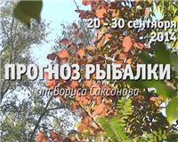 Видео «Прогноз рыбалки от Бориса Саксонова» — 20 — 30 сентября 2014