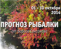 Видео «Прогноз рыбалки от Бориса Саксонова» — 01 — 10 октября 2014