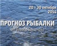 Видео «Прогноз рыбалки от Бориса Саксонова» — 20 — 30 октября 2014