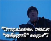 """Видео «ПашАсУралмашА: Зима 2014 — 2015» — Открытие сезона """"Твёрдой воды"""""""