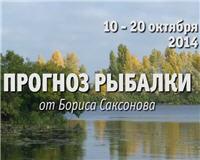 Видео «Прогноз рыбалки от Бориса Саксонова» — 10 — 20 октября 2014