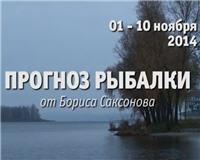 Видео «Прогноз рыбалки от Бориса Саксонова» — 01 — 10 ноября 2014