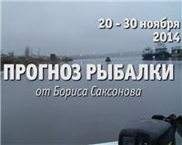Видео «Прогноз рыбалки от Бориса Саксонова» — 20 — 30 ноября 2014