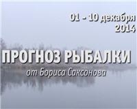 Видео «Прогноз рыбалки от Бориса Саксонова» — 01 — 10 декабря 2014