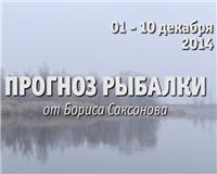 Видео «Прогноз рыбалки от Бориса Саксонова» — 10 — 20 декабря 2014