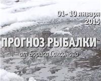 Видео «Прогноз рыбалки от Бориса Саксонова» — 01 — 10 января 2015