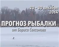 Видео «Прогноз рыбалки от Бориса Саксонова» — 20 — 30 декабря 2014