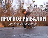 Видео «Прогноз рыбалки от Бориса Саксонова» — 20 — 30 января 2015