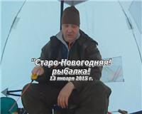 Видео «ПашАсУралмашА: Зима 2014 — 2015» — Старый Новый Год на рыбалке