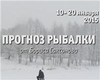 Видео «Прогноз рыбалки от Бориса Саксонова» — 10 — 20 января 2015