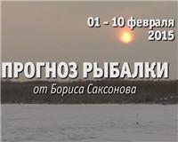 Видео «Прогноз рыбалки от Бориса Саксонова» — 01 — 10 февраля 2015