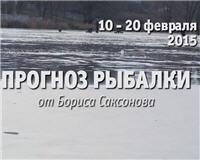 Видео «Прогноз рыбалки от Бориса Саксонова» — 10 — 20 февраля 2015