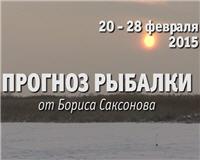 Прогноз рыбалки от Бориса Саксонова — 20 — 28 февраля 2015