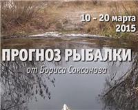 Прогноз рыбалки от Бориса Саксонова — 10 — 20 марта 2015