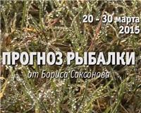 Прогноз рыбалки от Бориса Саксонова — 20 — 30 марта 2015