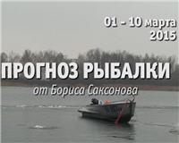 Прогноз рыбалки от Бориса Саксонова — 01 — 10 марта 2015