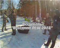 """ПашАсУралмашА: Зима 2014 — 2015 — Фестиваль """"Весенний лещ"""". Часть 1: Открытие"""