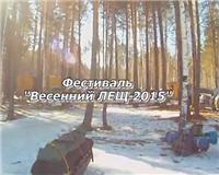 ПашАсУралмашА: Зима 2014 — 2015 — Фестиваль «Весенний лещ». Часть 3: Награждение и закрытие