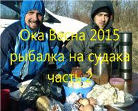 Ловля судака на Оке. Весна 2015. Часть 2