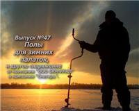ПашАсУралмашА: — Может пригодится! — Полы для зимних палаток (47 выпуск)