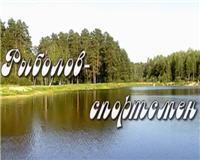 33 квадратных метра - Рыболов-спортсмен