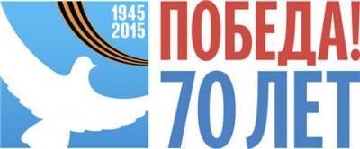70 лет победы в Великой Отечественной Войне! 1945 - 2015