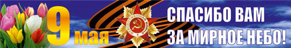 С праздником Победы! 1945 — 2016