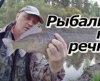Рыбалка на речке— ПашАсУралмашА: Летний сезон 2016