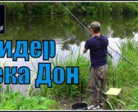 Фидерная ловля на реке Дон